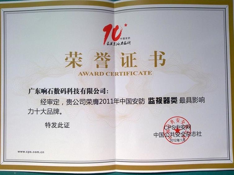 242 2011年中国安防监视器类最具影响力十大品牌