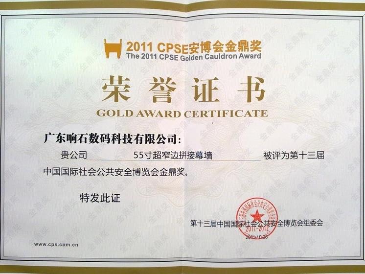 239 2011年CPSE安博会金鼎奖
