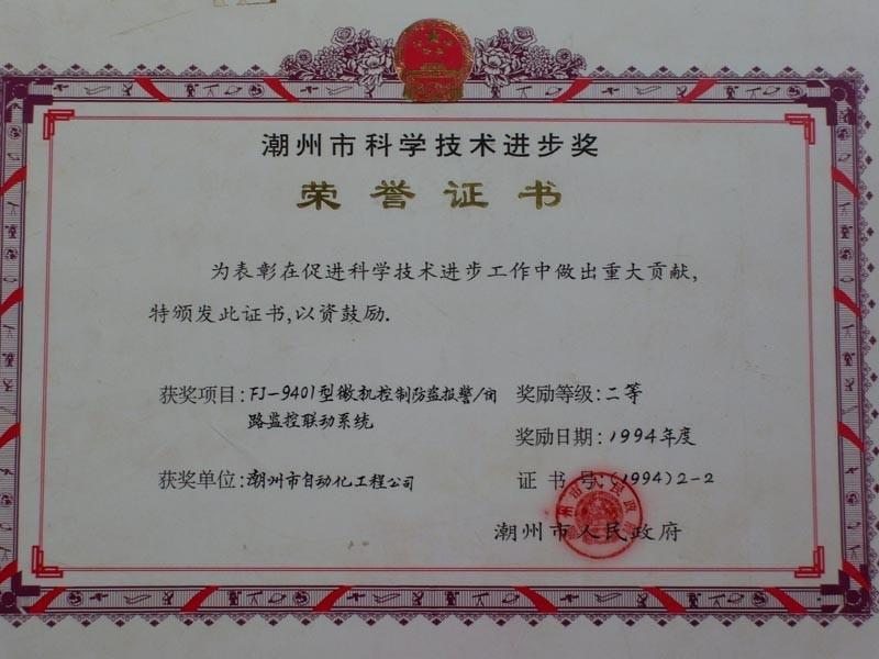201 1994年度潮州市科技进步二等奖