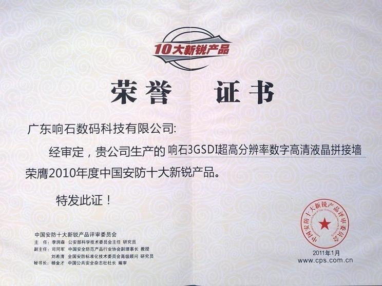 240 2010年中国安防十大新锐产品荣誉证书
