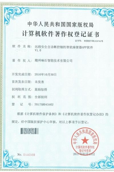 2017SR043462 潮州响石智能技术有限公司