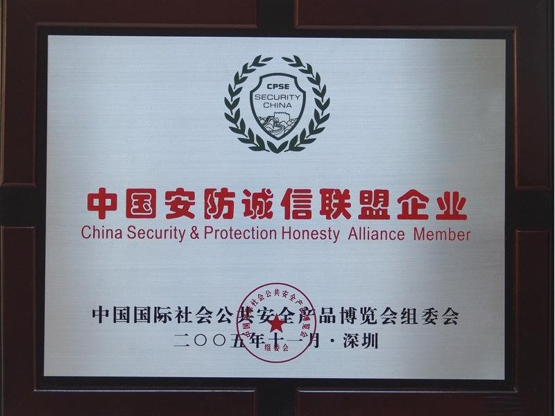 106 中国安防诚信联盟企业