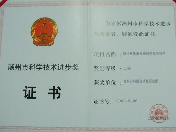 204 2003年度潮州市科技进步二等奖(数码彩色监视器视频处理程序)