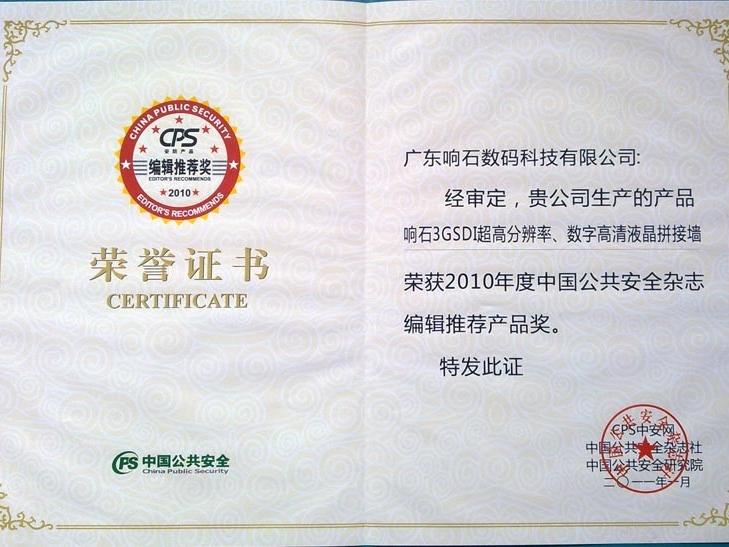 238 2010年CPS编辑推荐产品奖荣誉证书