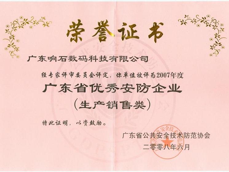 221 2007年广东省优秀安防企业(生产销售类)证书