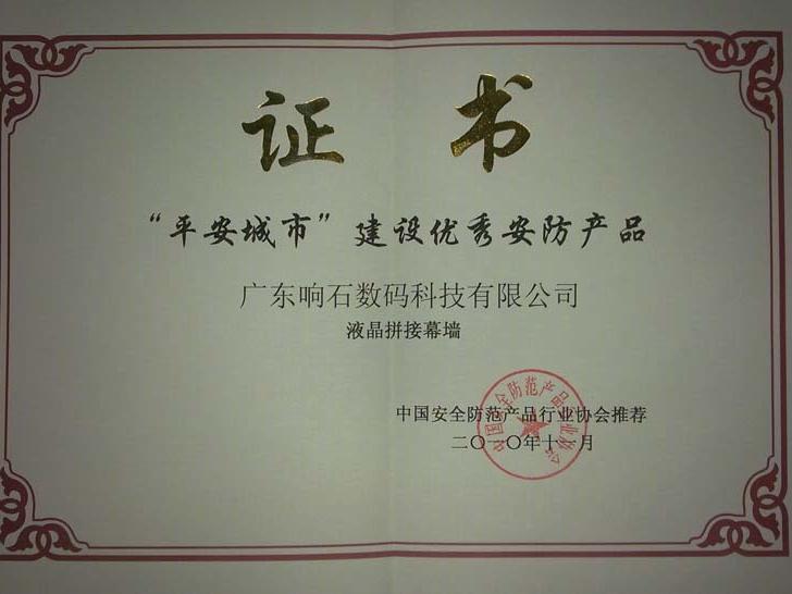 237 平安城市建设优秀安防产品奖