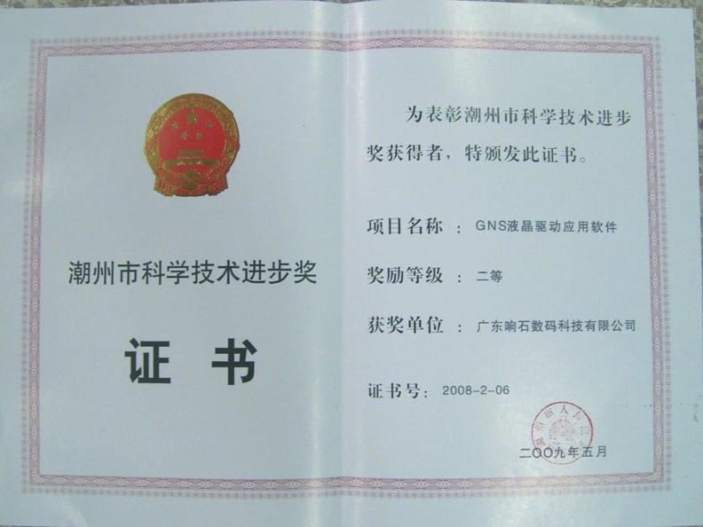 230 2009年潮州市科学技术进步二等奖