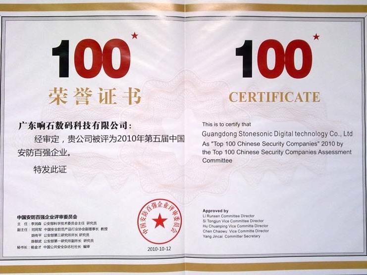 236 2010年安防百强荣誉证书