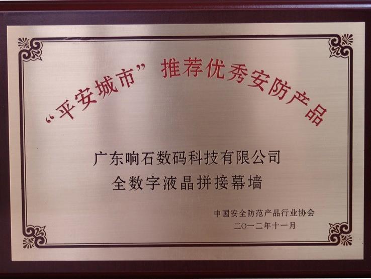 244 平安城市建设推荐优秀安防产品全数字液晶拼接幕墙(牌匾)
