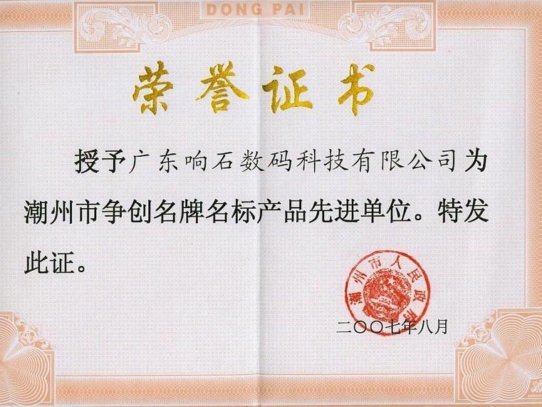 218 2007年争创名牌名标产品先进单位荣誉证书