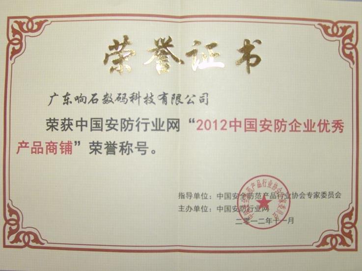 243 2012中国安防企业优秀产品商铺荣誉证书