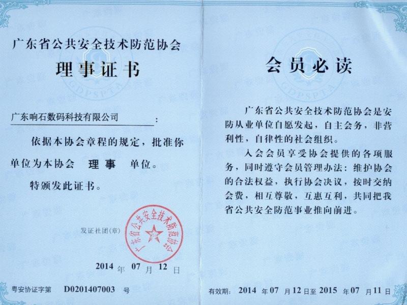 146 广东省公共安全技术防范协会理事证书