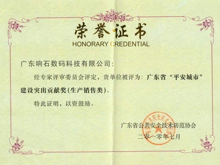 234 广东省平安城市建设突出贡献奖