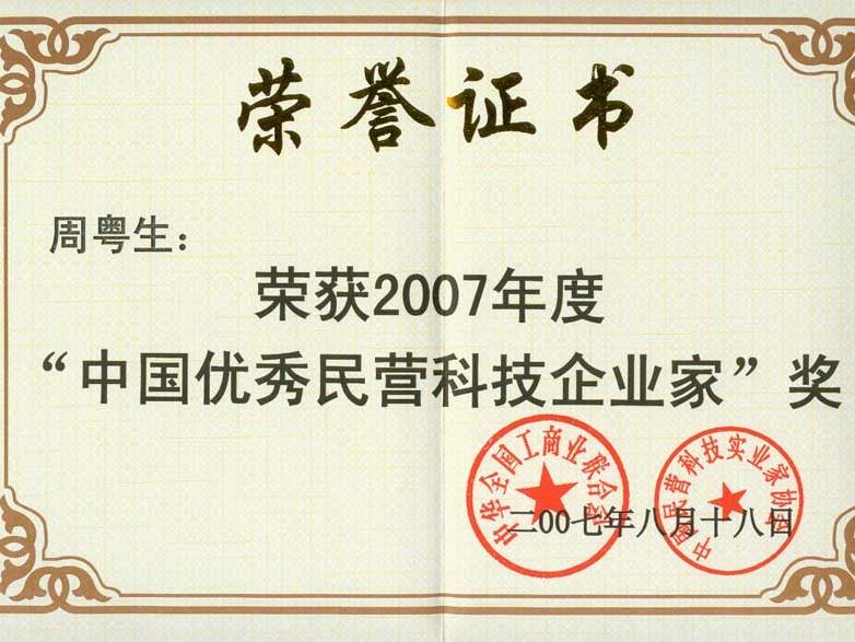 219-中国优秀民营科技企业家