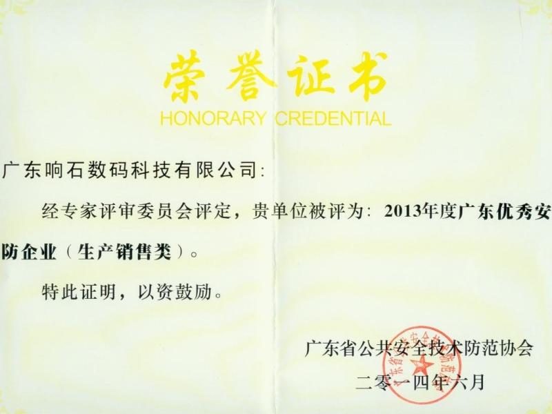 140 广东优秀安防企业(生产销售类)