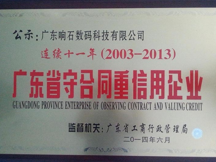 145 广东省守合同重信用企业(2003-2013年)(牌匾)