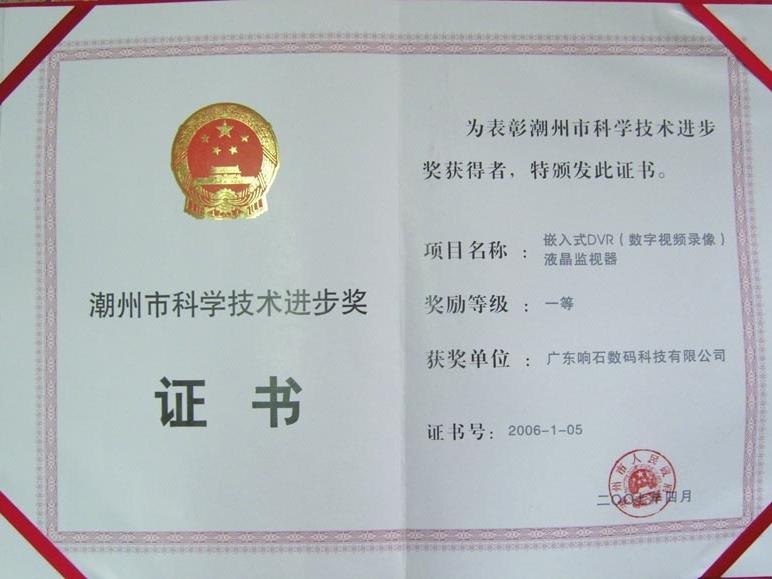 209 2006年潮州市科学技术进步一等奖