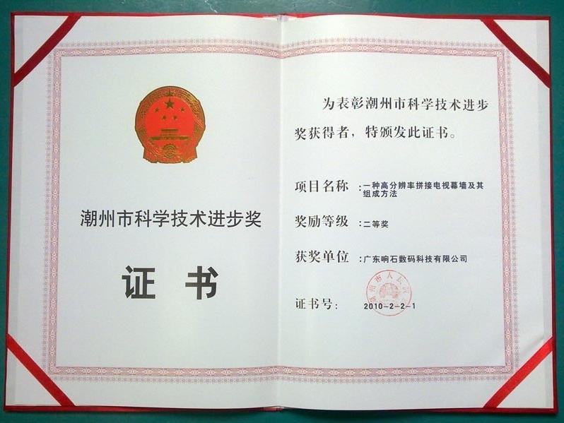 232 2010年潮州市科学技术进步奖二等奖