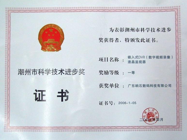 212 2006年潮州市科学技术进步奖一等奖证书