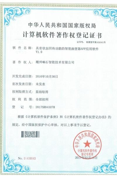 2017SR043078 潮州响石智能技术有限公司