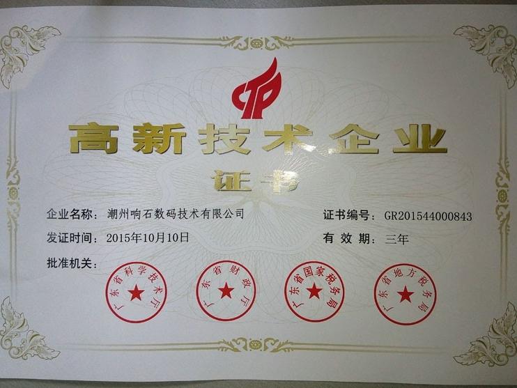 106 高新技术企业证书(潮州响石2015)