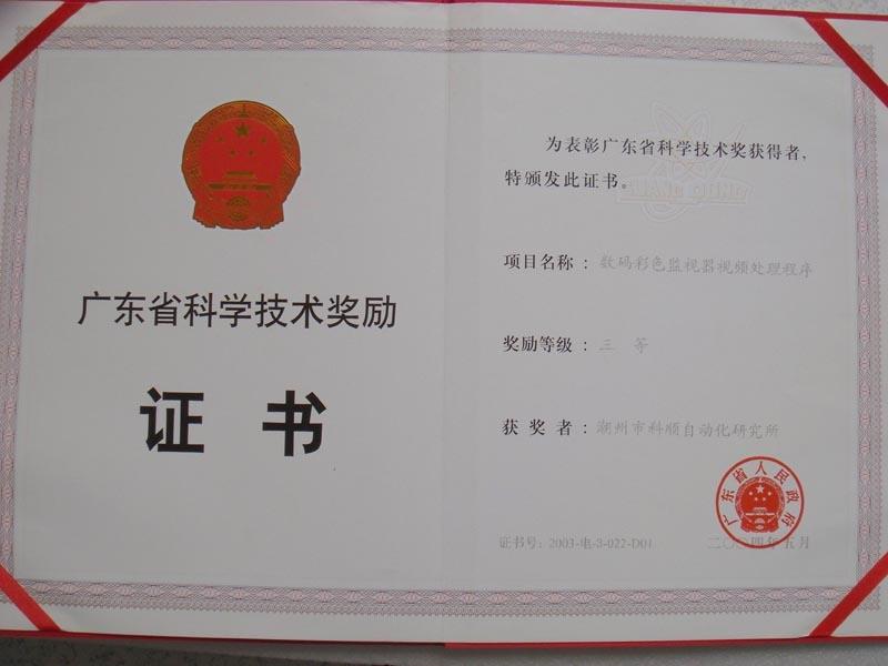 205 2003年广东省科学技术进步奖励三等奖